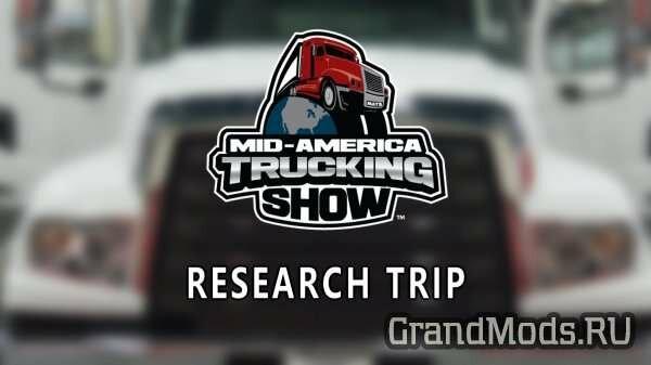 Mid-America Trucking Show Впечатления