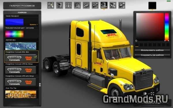 Freightliner Coronado Modernization + Supplement [ATS]