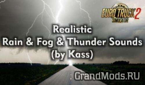 REALISTIC RAIN & THUNDER SOUNDS V1.2 [ETS2]