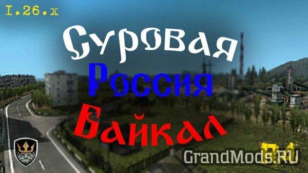 Суровая Россия Байкал R4 [ETS2 1.26.x]