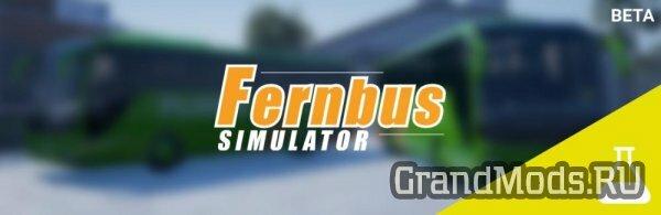 Fernbus Simulator бета тест патча v.1.14.x