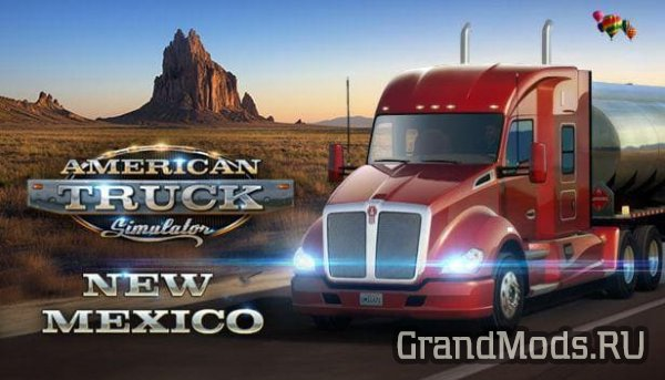 ATS. Релиз New Mexico DLC и патча 1.29