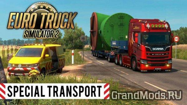 Информация и видео про Special Transport