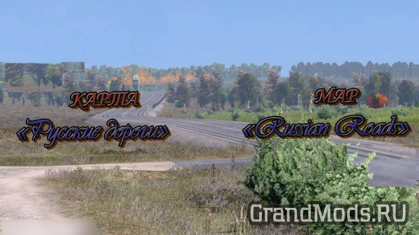Map Russian Roads v0.1 beta 1.30 [ETS2]