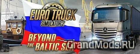 ETS 2 Baltic: Промо-ролик России