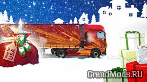 Событие WoT по доставке новогодних подарков 2018