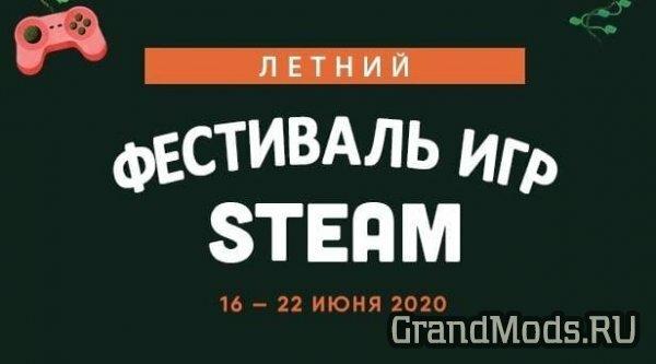 Летом в Steam пройдут два игровых мероприятия!
