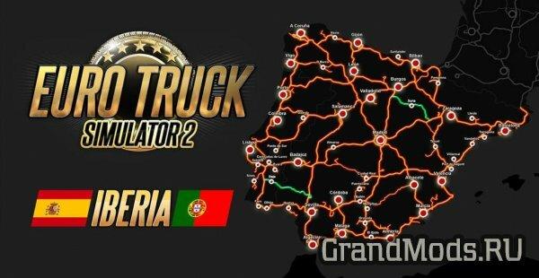 Новые дороги Иберии